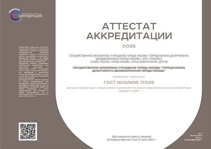 Аттестат-0036