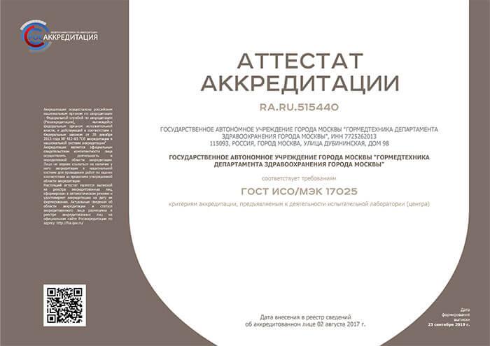 Аттестат-RA.RU.515440