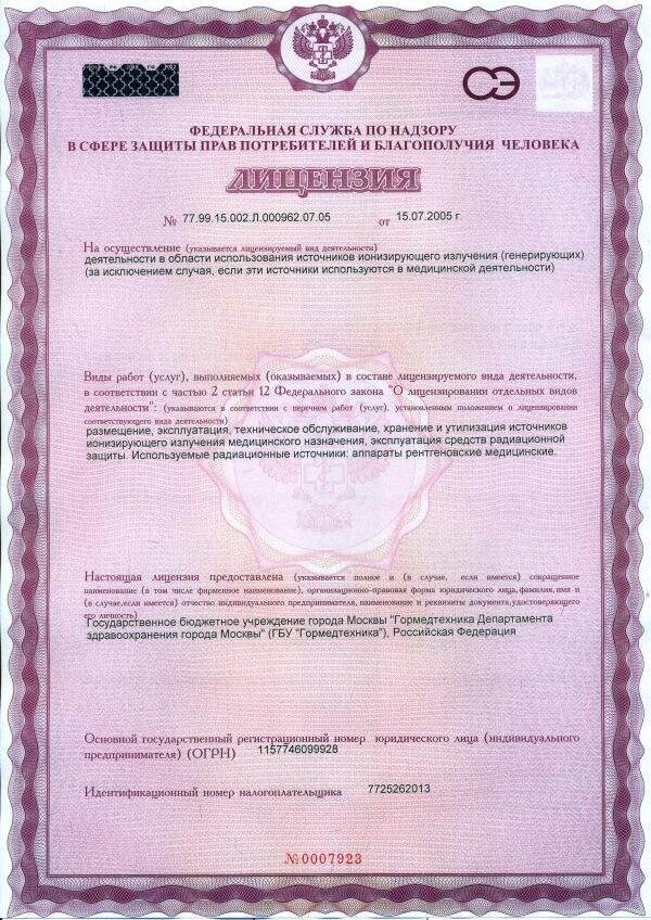 Лицензия-ИИИ-ГАУ-ГМТ