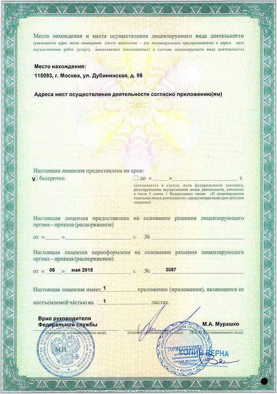 Лицензия-на-эксплуатацию-радиационых-источников-ГАУ-ГМТ
