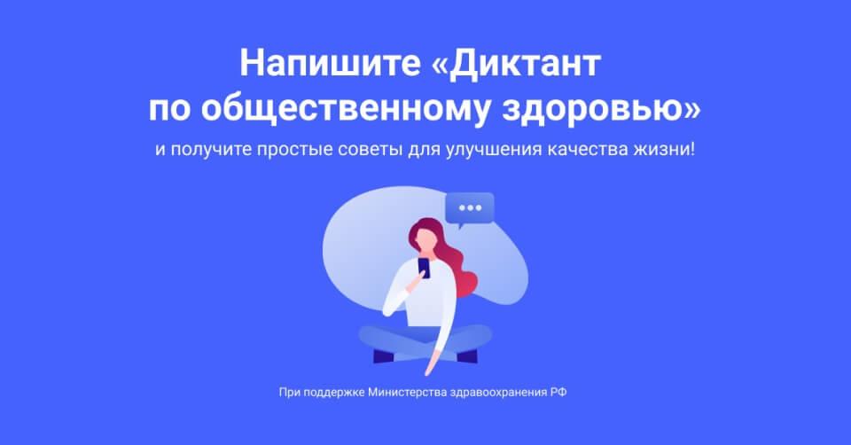 Диктант по общественному здоровью онлайн