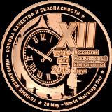 Золотая медаль MetrolExpo'2016
